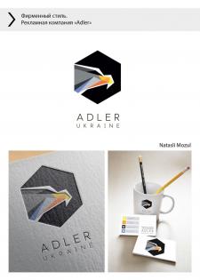 """Рекламная компания """"Adler"""""""