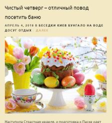 """Статьи для спа комплекса """"Баня Афродиты"""""""