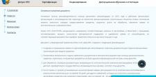 Новости для сайта лицензирования СРО