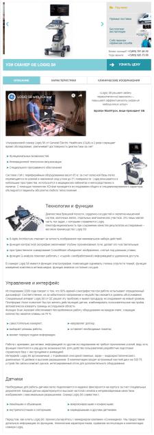 Профессиональный сканер для диагностики LOGIQ S8