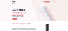 Создание рекламной компании в Яндекс аналогов IQOS