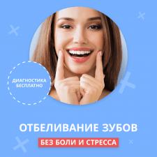 Рекламный креатив для стоматологии