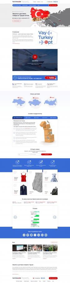 VayTurkeyOpt — сервис оптовых закупок товаров из Т