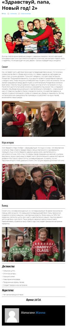 """Рецензия на фильм """"Здравствуй папа Новый год 2"""""""