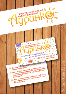 Разработка Логотипа + дизайн визитки