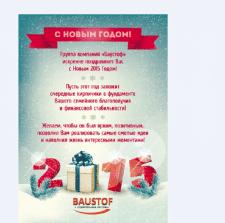 Корпоративное поздравление с Новым Годом 2015