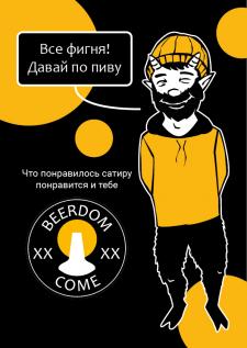Beerdom Come mascot
