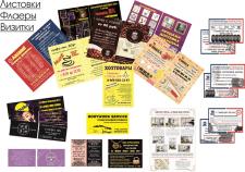 Листовки, флаеры, визитки