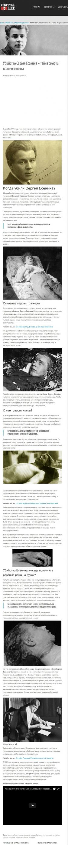 Убийство Сергея Есенина – тайна смерти великого по