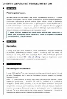 История Bitcoin, копирайт