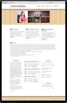 Сайт адвоката Татьяны Андреевой