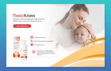 ПоксКлин — медицинский охлаждающий гидрогель