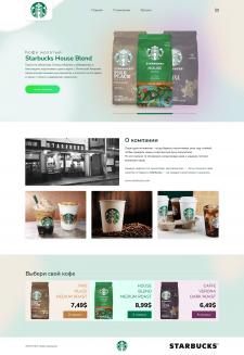 Landing Page кофе Старбакс редизайн концепт