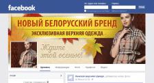 Новый белорусский бренд