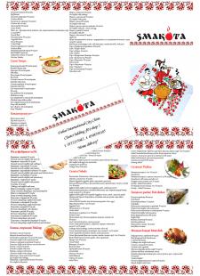 Создание меню и визитки для ресторана