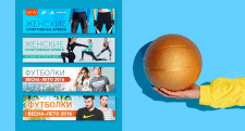 Баннеры с акционными предложениями, «Megasport»