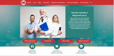 Создание сайта для мед-клиники