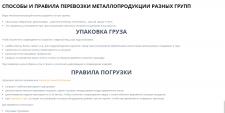 Правила перевозки металлопродукции