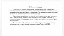 Продающий текст на украинском