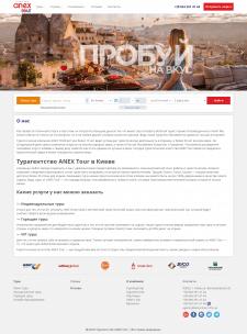 Внутреняя оптимизация сайта Anex-tour.com.ua