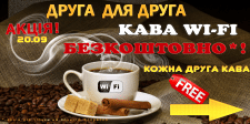 Акція кава