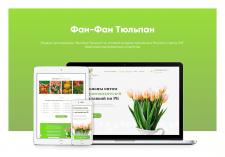 Дизайн сайта   Продажа тюльпанов в Россию