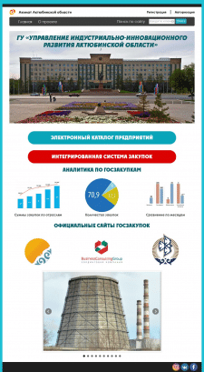 Акимат Актюбинской области