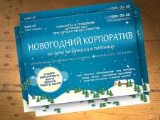 """Обложка """"Новогодний корпоратив"""""""