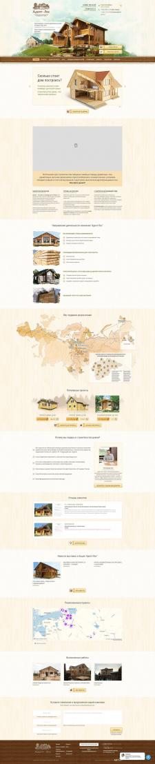 Адепт Лес Строительство деревянных домов