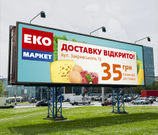 Доставка ЕКО маркет