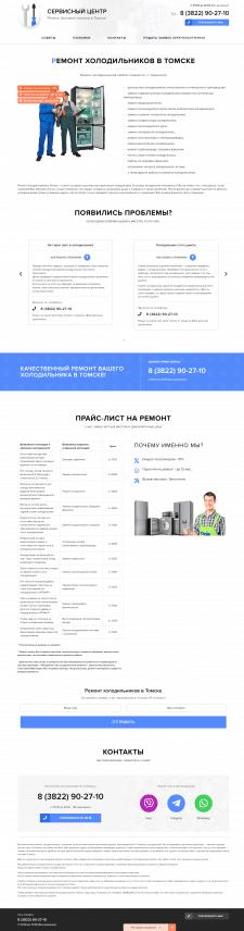 Сайт услуг по ремонту в Томске #2