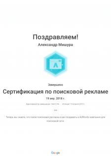 Сертификат Google Adwords поисковая реклама