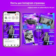 Посты для Instagram организации по созд. ивентов