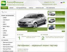 Сайт для компании Автофинанс