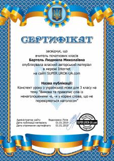 Генератор сертификатов для Wordpress