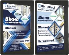 Дизайн рекламного плаката (А2)