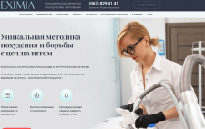 Сайт медицинской услуги
