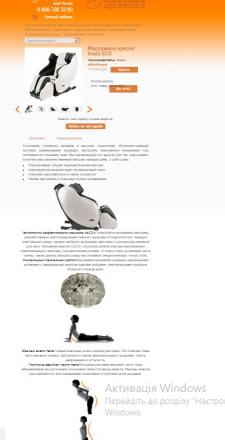 Наповнення сайту (масажні крісла)