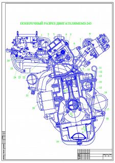Оцифровка поперечного разреза двигателя МЕМЗ-245
