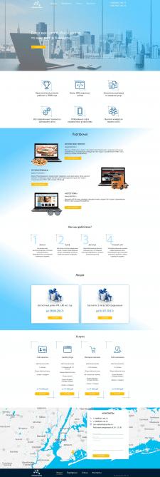 Студия веб-разработки