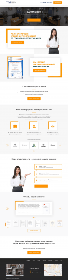 Сайт на wordpress для кредитного брокера