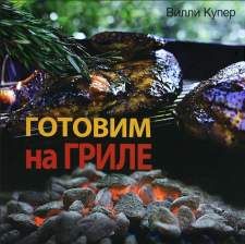 "Translation of the book called ""On the grill"""