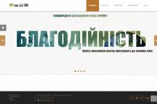 Создание сайта благотворительному фонду
