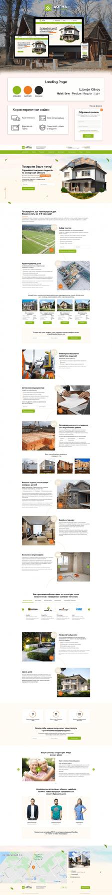 Landing Page - Строительство домов