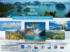 лендинг пейдж для туристического сайта