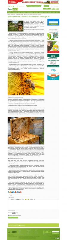 Системы пчеловодства и типы ульев