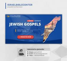 Баннер | Conference IBC