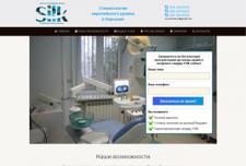 Стоматология европейского уровня в Харькове