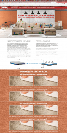 дизайн главной страницы сайта мебели Relax