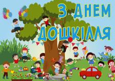 Плакат до Дня дошкілля